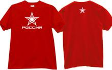 Russia Star - Russian Patriotic T-shirt in red