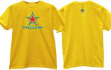 Russia Star - Russian Patriotic T-shirt in yellow