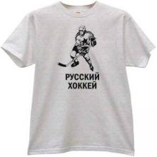 Russian Hockey Cool Fans T-shirt in gray