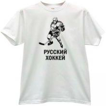 Russian Hockey Cool Fans T-shirt in white