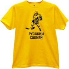 Russian Hockey Cool Fans T-shirt in yellow