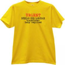 URGENT Russian Sing Language Translator yellow t-shirt