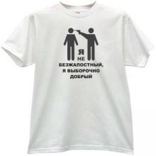Im not ruthless Funny Russian t-shirt in white