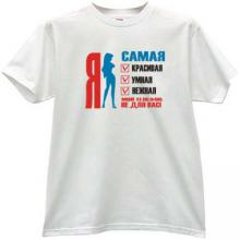 Most beautiful - Funny Russian T-shirt