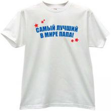Best Dad in the World Cool Russian T-shirt in white