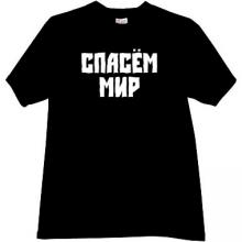 Save the World Cool Russian T-shirt in black
