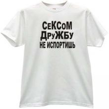 By sex will not spoil friendship - Funny russian t-shirt in wh