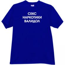 Sex, Drugs, Validol - Funny Russian T-shirt in blue