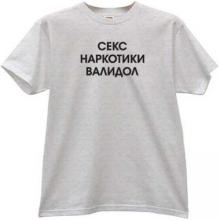 Sex, Drugs, Validol - Funny Russian T-shirt in gray