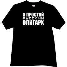 Simple Russian Oligarch Funny Russian T-shirt in black