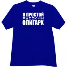 Simple Russian Oligarch Funny Russian T-shirt in blue
