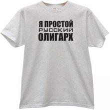 Simple Russian Oligarch Funny Russian T-shirt in gray