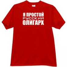 Simple Russian Oligarch Funny Russian T-shirt in red