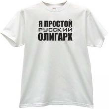 Simple Russian Oligarch Funny Russian T-shirt in white