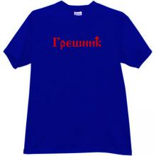 Sinner Russian Christian T-shirt in blue