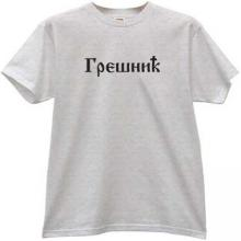 Sinner Russian Christian T-shirt in gray