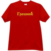 Sinner Russian Christian T-shirt in red