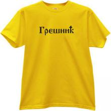 Sinner Russian Christian T-shirt in yellow
