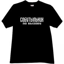 Drinking Companion on Call - Funny Russian T-shirt in black