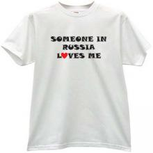 Someone in Russia Loves Me Funny T-shirt in white