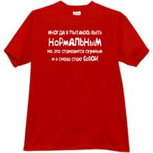 Sometimes i pretend to be normal Funny russian t-shirt in red