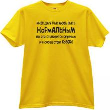 Sometimes i pretend to be normal Funny russian t-shirt in yellow