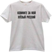 Sorry for my fcking russian - Funny Russian T-shirt in gray