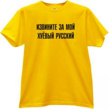 Sorry for my fcking russian - Funny Russian T-shirt in yellow