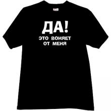 Yes! It stinks from me! Funny Russian T-shirt in black
