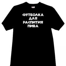 T-shirt for drinking Beer Funny Russian T-shirt
