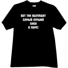 So best daddy in the world looks Cool Russian T-shirt in black