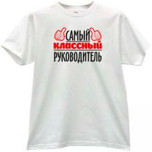The Best Manager Funny Russian T-shirt