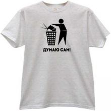 Think Independently Funny Russian T-shirt in gray