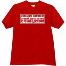 Timid Silence... Funny Russian T-shirt in red