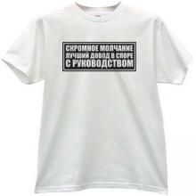 Timid Silence... Funny Russian T-shirt in white