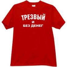 Sober and without money - Funny Russian T-shirt
