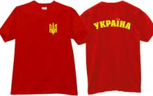 Tryzub National Ukrainian T-shirt in red