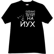 In the autumn all birds fly on the UYX Funny T-shirt in bl
