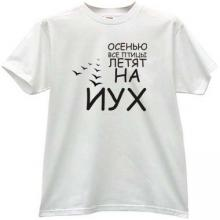 In the autumn all birds fly on the UYX Funny T-shirt in wh