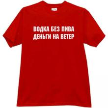 Vodka without beer - money to a wind! Funny Russian T-shirt
