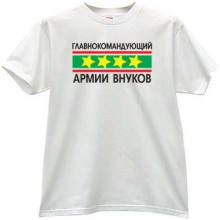 Chief of the Army Grandchildren Funny Russian T-shirt in white