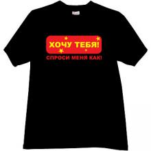 I want you! Ask me as! Funny Russian T-shirt in black