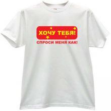 I want you! Ask me as! Funny Russian T-shirt in white
