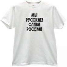 We Russian! Glory of Russia! Cool Patriotic Russian T-shirt in w