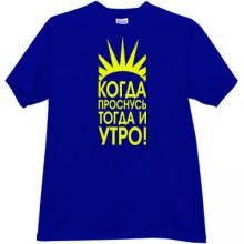 When I wake up - then the Morning Funny Russian T-shirt in bl