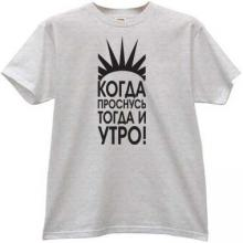 When I wake up - then the Morning Funny Russian T-shirt in g