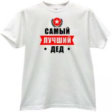 Best Grandpa Funny Russian T-shirt in white