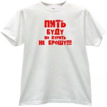 I will drink, but will not give up smoking Funny T-shirt in wh