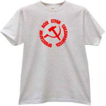 Workers of the world, unite! Russian Soviet T-shirt in gray