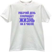 Working day reduces your life for 8 hours Funny T-shirt in white